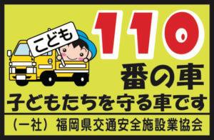 子ども110番の車