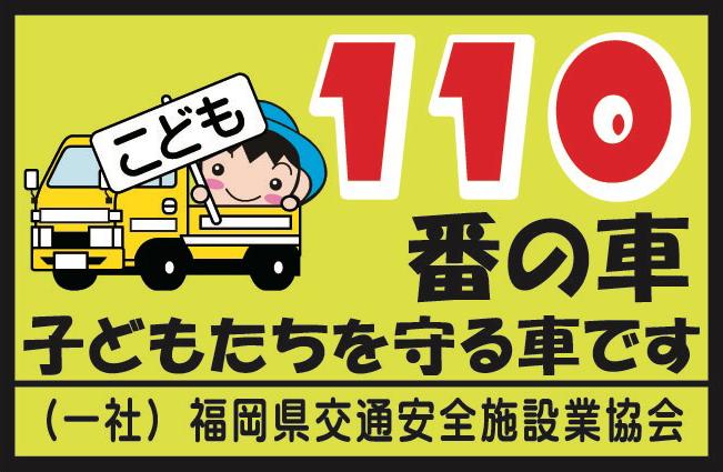 子ども110番の車(地域貢献活動)